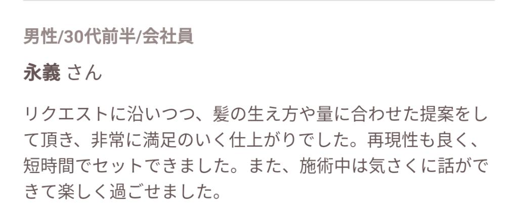 BackCore口コミ