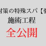 姫路 メンズ専門美容室