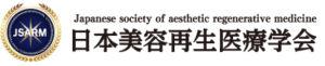 日本美容再生医療学会